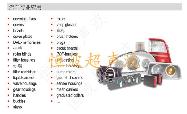 汽車儀表超聲波焊接.png