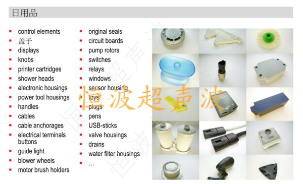 日用品超聲波焊接案例.png