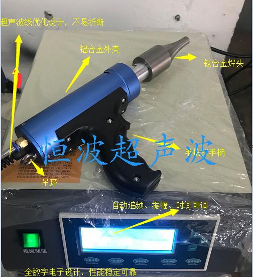 超聲波點焊機功能特點介紹