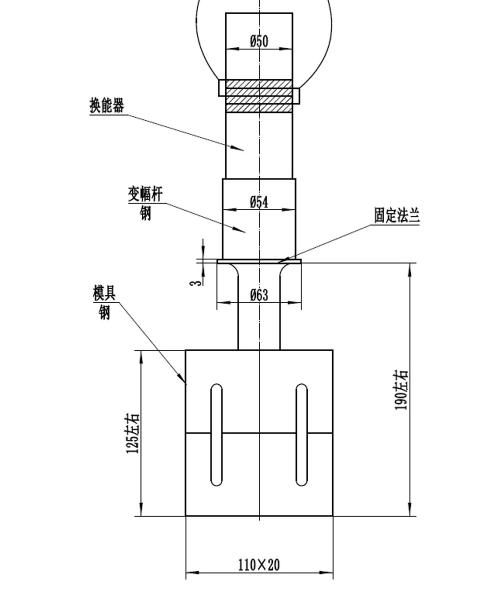 口罩機超聲波振動系統尺寸圖