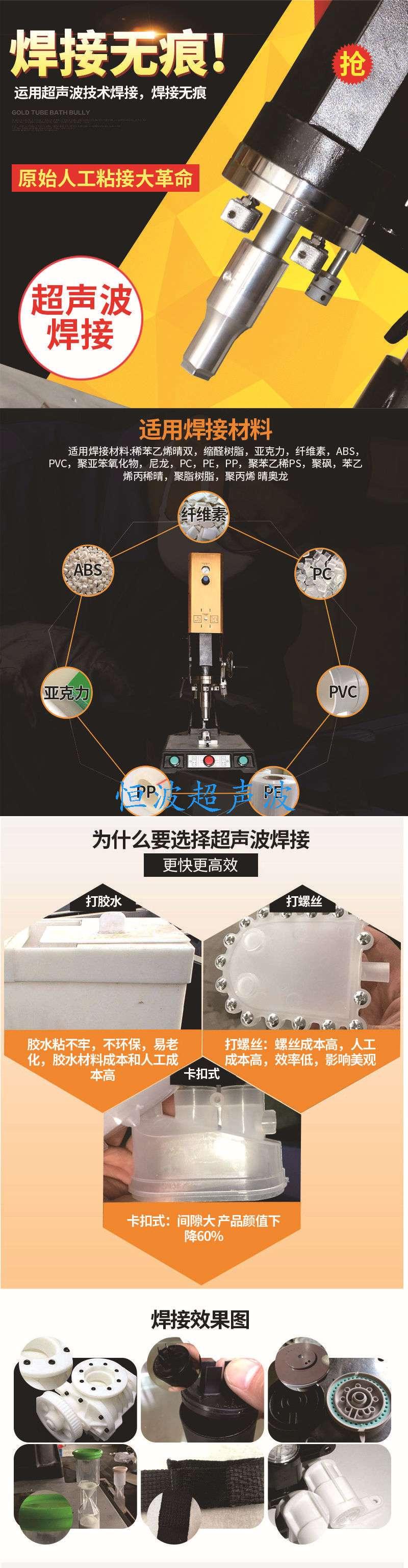 哪些塑料能够进行超声波焊接