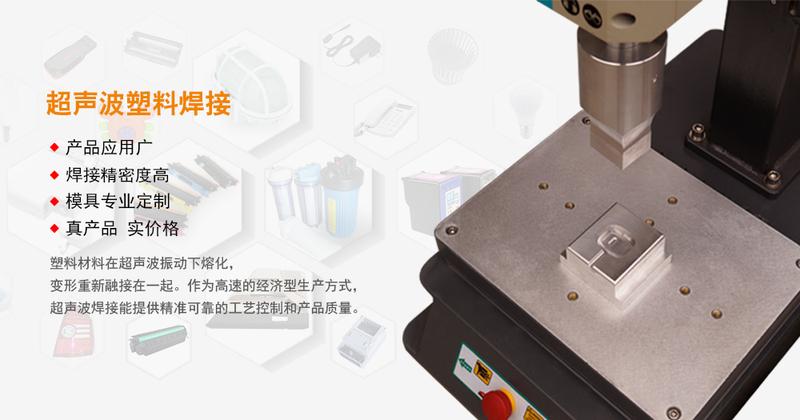 超声波焊接机哪家好,超声波焊接机十大品牌之一