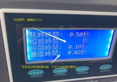 恒波智能超声波发生器时间参数调整界面